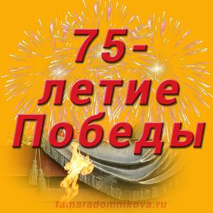 75-letie-pobedi